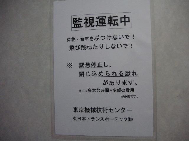 自転車の 自転車 走行会 東京 : 皇居~日の出桟橋~皇居